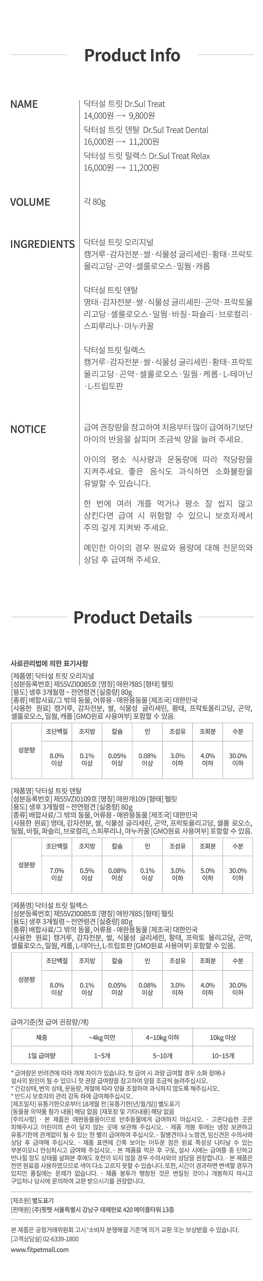 닥터설 트릿 모음전-상품이미지-11