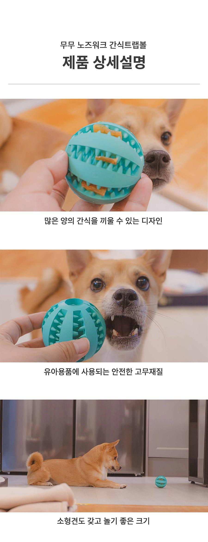 무무 장난감 모음 강아지 장난감 노즈워크 매트 강아지 놀이-상품이미지-6