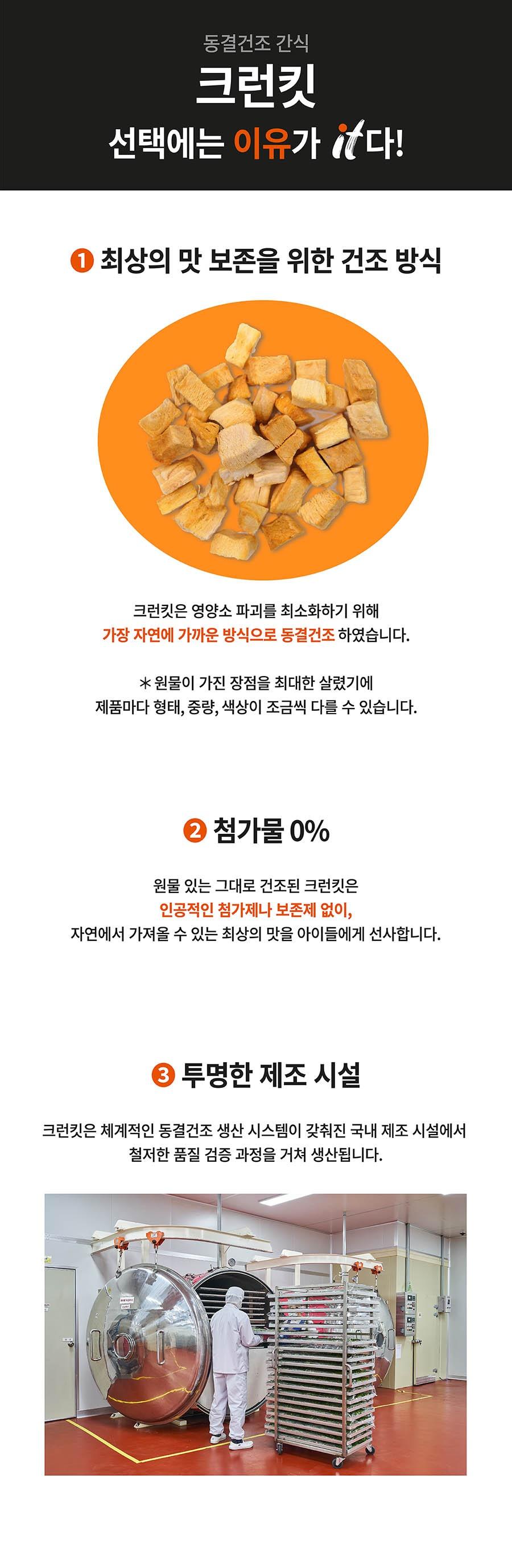 it 크런킷 레어프로틴 (열빙어/캥거루/상어순살/말고기/껍질연어)-상품이미지-14