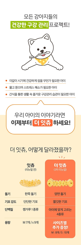[EVENT] it 더 잇츄 브라운 M (8개입)-상품이미지-4