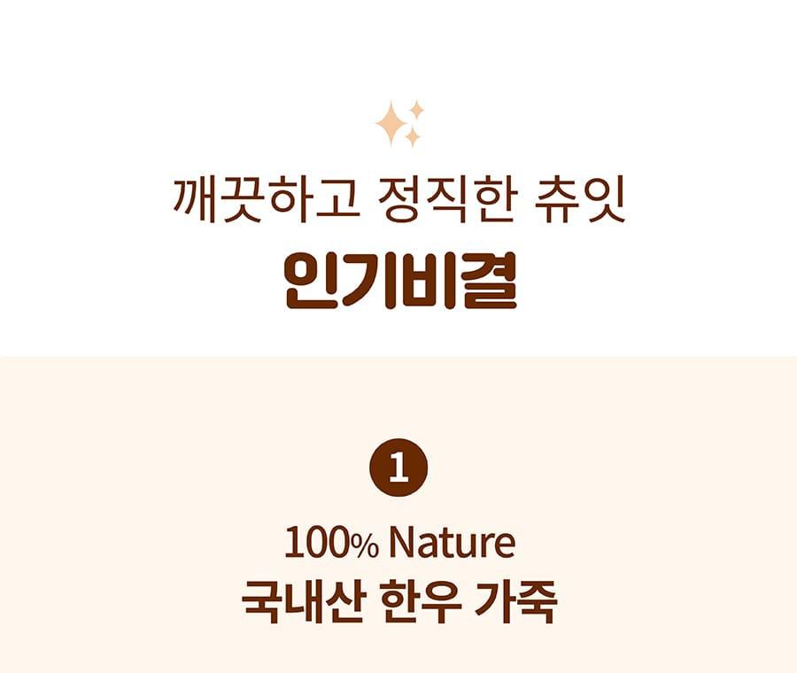 [EVENT] it 츄잇 만두 (닭/오리/칠면조)-상품이미지-11