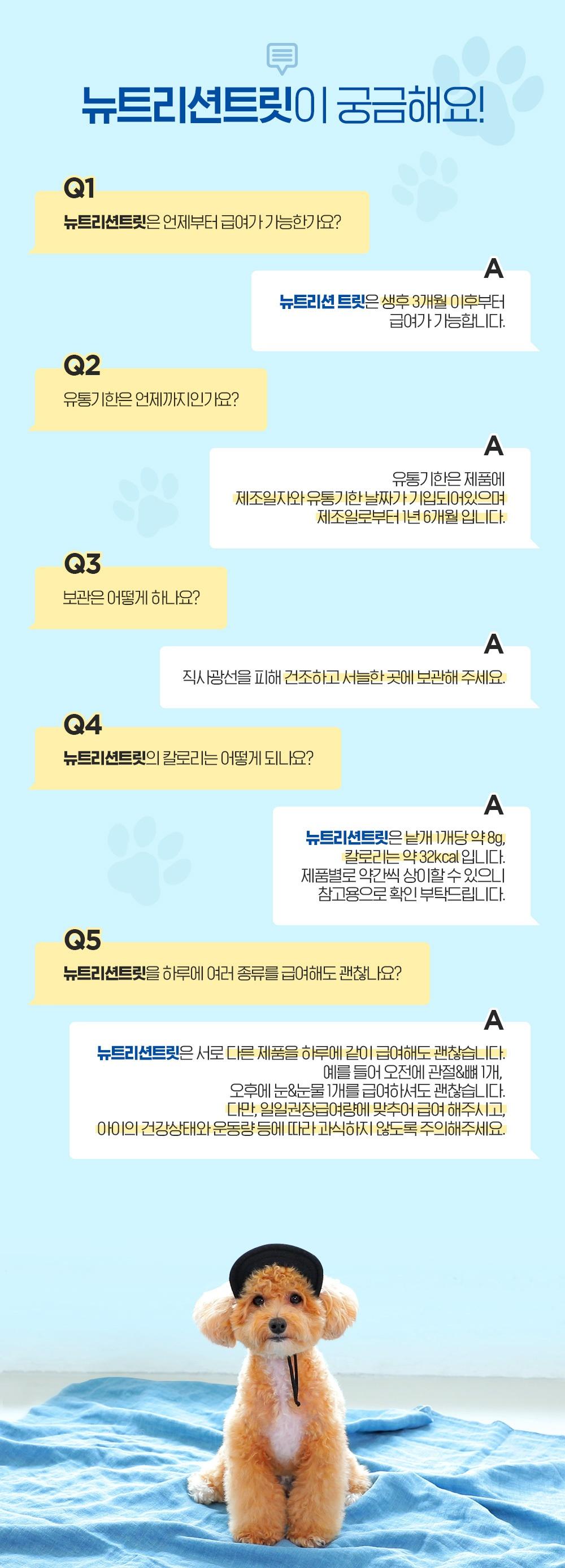 반려견 영양제 포켄스 뉴트리션 트릿 관절/면역 (240g)-상품이미지-6