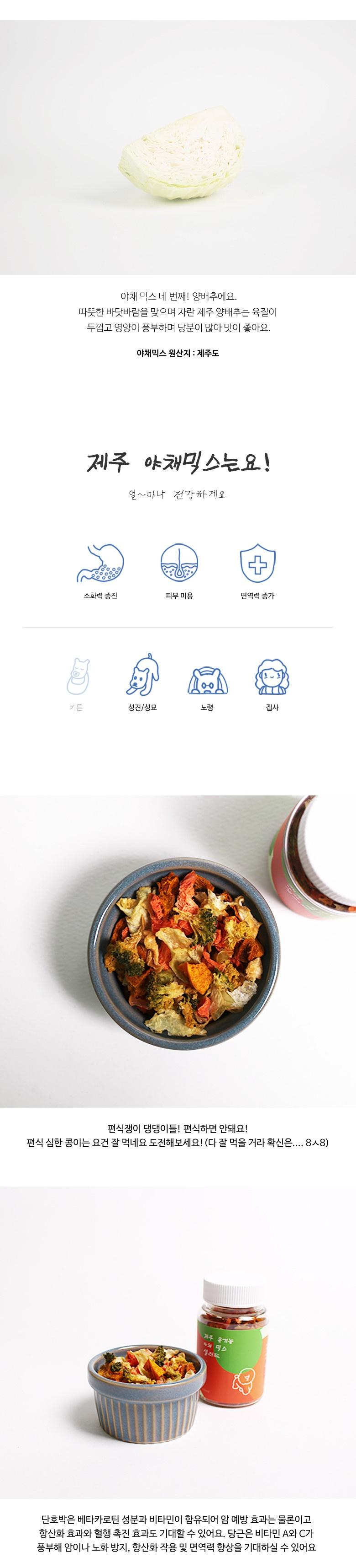 [유통기한 21년07월29일] 어글어글 제주 친환경 야채 믹스 샐러드 (15g/45g)-상품이미지-2