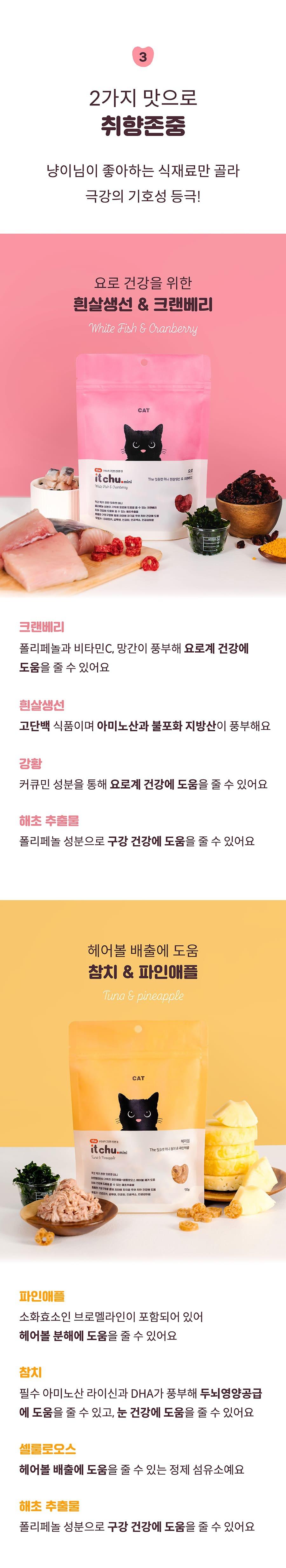 it 더 잇츄 캣 미니 (흰살생선&크랜베리/참치&파인애플)-상품이미지-15