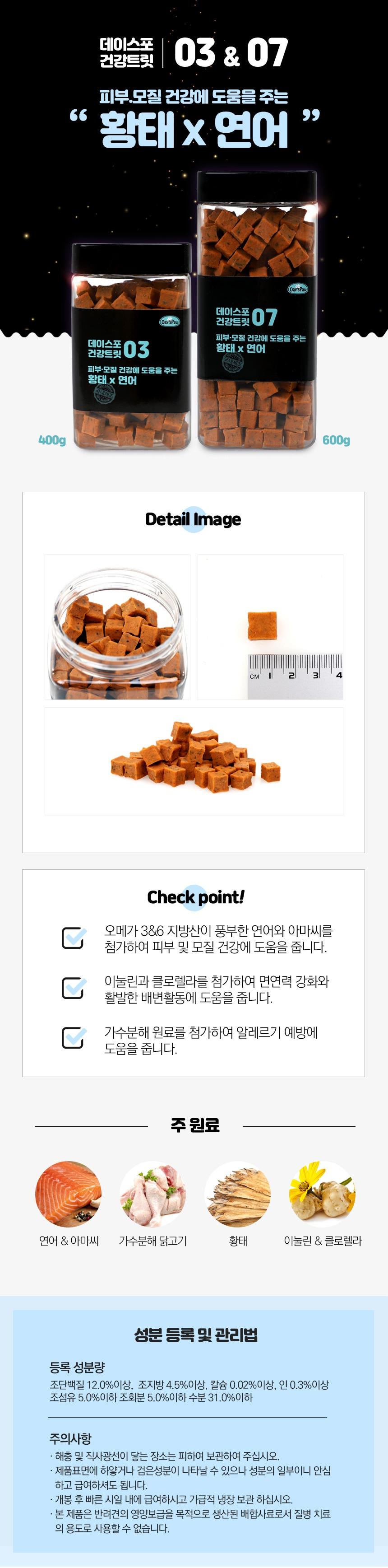 데이스포 눈/종합/관절 트릿 (400g)-상품이미지-5