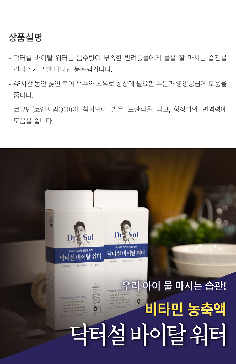 닥터설 바이탈 워터 (15g*8포)-상품이미지-0