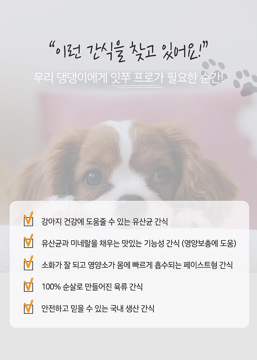 It 잇쭈 프로 도그 3종 (구강/비만/면역)-상품이미지-11
