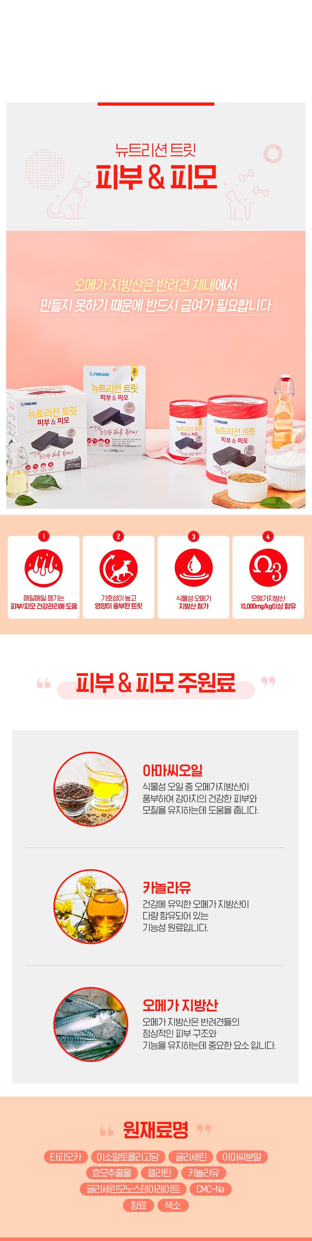 반려견 영양제 포켄스 뉴트리션 트릿 관절/면역 (240g)-상품이미지-2