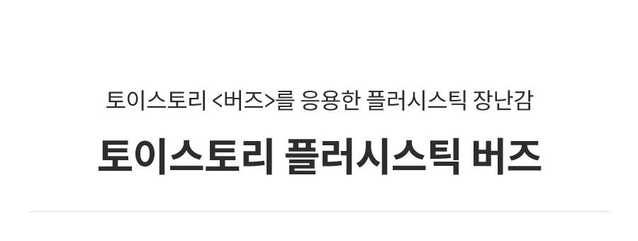 댄 토이스토리 플러시스틱 버즈-상품이미지-0